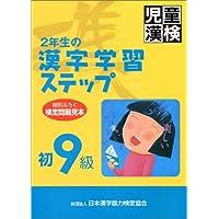 児童漢検「初9級」―2年生の漢字学習ステップ
