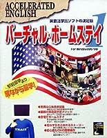 バーチャル・ホームステイ 1 For Windows95/98