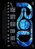 RD 潜脳調査室 コレクターズBOX 1(3枚組) [DVD] バップ