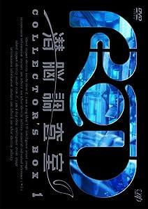 RD 潜脳調査室 コレクターズBOX[1] [DVD]
