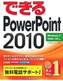 (無料電話サポート付)できる PowerPoint 2010 Windows 7/Vista/XP対応 (できるシリーズ)