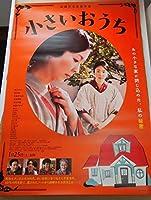 B1 映画ポスター 「小さいおうち」 松たか子 黒木華 妻夫木聡