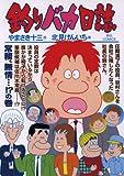 釣りバカ日誌(75) (ビッグコミックス)