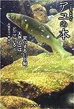 ここまでわかったアユの本—変化する川と鮎、天然アユはどこにいる?