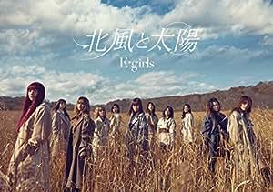 北風と太陽(DVD付)(初回生産限定盤)