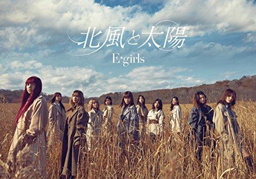 北風と太陽(DVD付)(初回生産限定盤) - E-girls