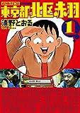 増補改訂版 東京都北区赤羽(1) (アクションコミックス)