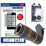 メディアカバーマーケット Huawei HUAWEI P9 lite PREMIUM SIMフリー [5.2インチ(1920x1080)]機種用 【クリップ式 8倍 望遠 レンズ と 反射防止液晶保護フィルム のセット】