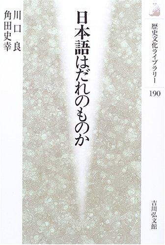 日本語はだれのものか (歴史文化ライブラリー)の詳細を見る