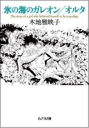 氷の海のガレオン/オルタ (ピュアフル文庫)の詳細を見る
