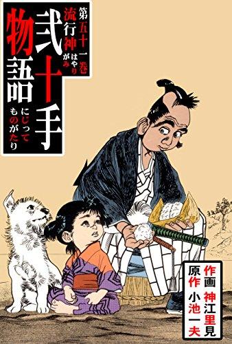 弐十手物語51 流行神