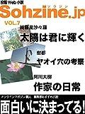 投稿Web小説『Sohzine.jp』Vol.7(マイカ)