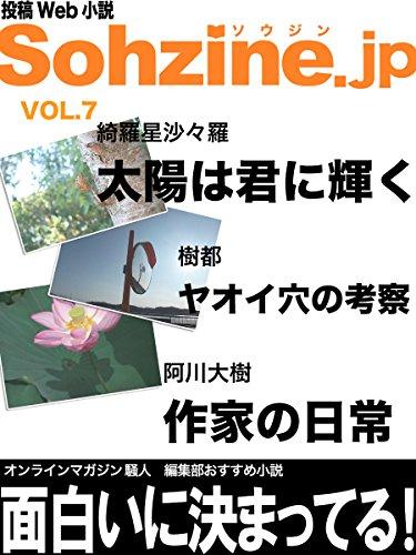 投稿Web小説『Sohzine.jp』Vol.7(マイカ)の詳細を見る