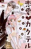 恋愛カクテル (フラワーコミックス)