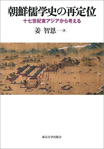 朝鮮儒学史の再定位: 十七世紀東アジアから考える