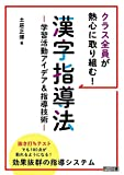 クラス全員が熱心に取り組む! 漢字指導法 ―学習活動アイデア&指導技術― 画像