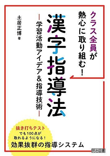 クラス全員が熱心に取り組む! 漢字指導法 —学習活動アイデア&指導技術—