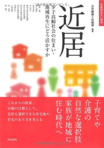 近居: 少子高齢社会の住まい・地域再生にどう活かすか (住総研住まい読本)の詳細を見る