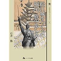 松江城をつくった堀尾一族のあしあと (山陰文化ライブラリー11)