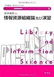 情報資源組織論及び演習 (ライブラリー図書館情報学)