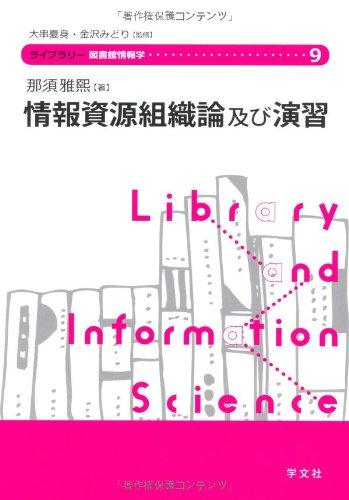 情報資源組織論及び演習 (ライブラリー図書館情報学)の詳細を見る