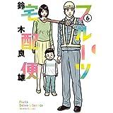 フルーツ宅配便 (6) (ビッグコミックス)