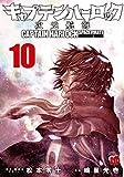 キャプテンハーロック 次元航海 (10) (チャンピオンREDコミックス)