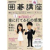 NHK囲碁講座 2016年4月号 [雑誌] (NHKテキスト)