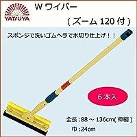 八ツ矢工業(YATSUYA) Wワイパー(ズーム120付)×6本 27560【同梱?代引不可】