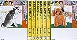 動物のお医者さん 文庫全8巻 完結セット  (白泉社文庫)