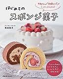 はじめてのスポンジ菓子―失敗なしの「改良レシピ」でしっとりふんわり! (旭屋出版MOOK)