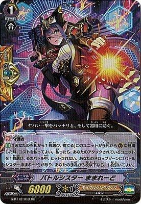 カードファイトヴァンガードG 第12弾「竜皇覚醒」/G-BT12/013 バトルシスター ままれーど RR