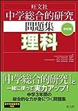 中学総合的研究問題集 理科 改訂版