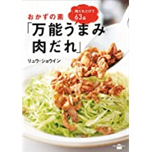 おかずの素「万能うまみ肉だれ」 (講談社のお料理BOOK)