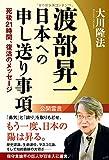 渡部昇一 日本への申し送り事項 死後21時間、復活のメッセージ