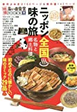 ニッポン全国♨味の旅 名物と郷土料理 (ぐる漫)