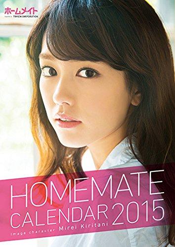 桐谷美鈴  ホームメイト カレンダー  【非売品】