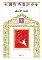 宮沢賢治童話全集 新装版 (5) よだかの星
