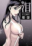 泪~泣きむしの殺し屋~ 分冊版 : 13 (アクションコミックス)