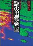 謎の出雲帝国―天孫一族に虐殺された出雲神族の怒り 怨念の日本原住