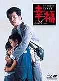 初回限定 特別版 市川崑監督 水谷豊主演「幸福」【ハイブリッド版Blu-ray】