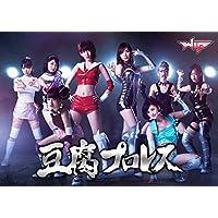 豆腐プロレス 通常版 Blu-ray BOX