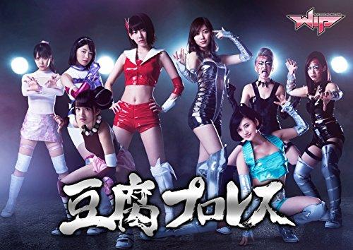 豆腐プロレス 通常版 Blu-ray BOX...