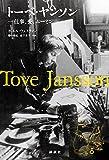 トーベ・ヤンソン  仕事、愛、ムーミン 画像