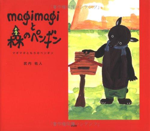 magimagiと森のペンギンの詳細を見る