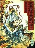 慈悲深き黄泉の封土―霊感探偵倶楽部 (講談社X文庫―ホワイトハート)