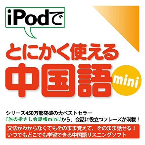 iPodでとにかく使える中国語mini | 情報センター出版局:編