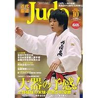 近代柔道 (Judo) 2006年 10月号 [雑誌]