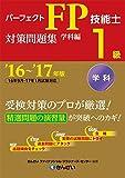 '16~'17年版 パーフェクトFP技能士1級対策問題集・学科編