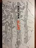 花伝書 (1979年) 画像